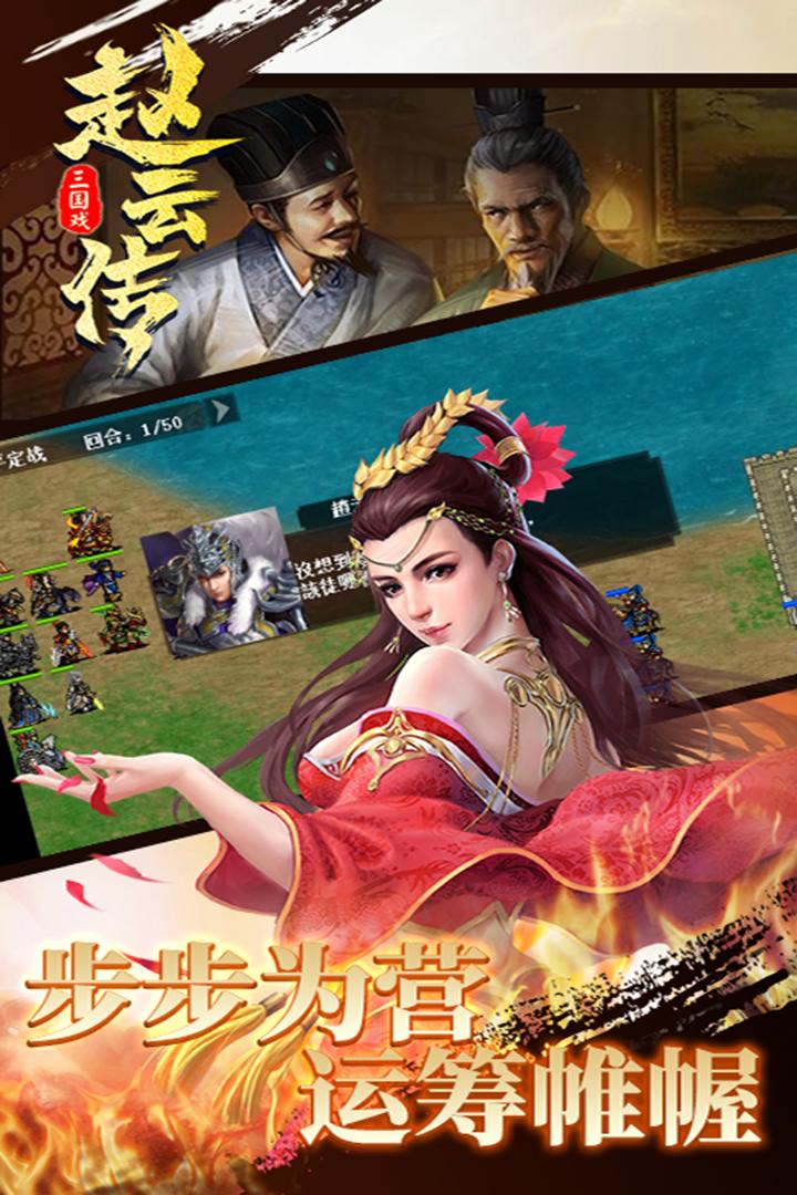 三国戏赵云传电脑版截图4