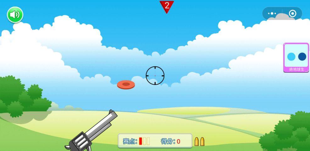 飞盘射击截图3