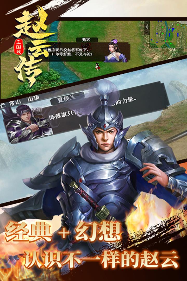 三国戏赵云传电脑版截图3