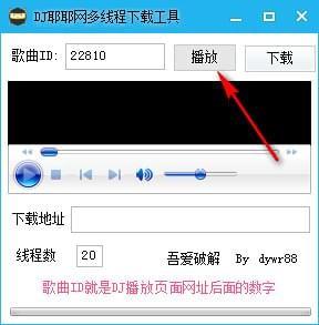 dj耶耶网多线程下载工具截图1