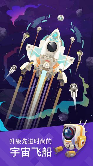 星际探险家截图2
