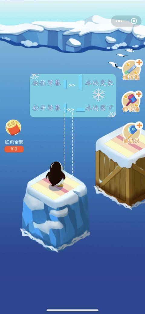 南极英雄电脑版截图2
