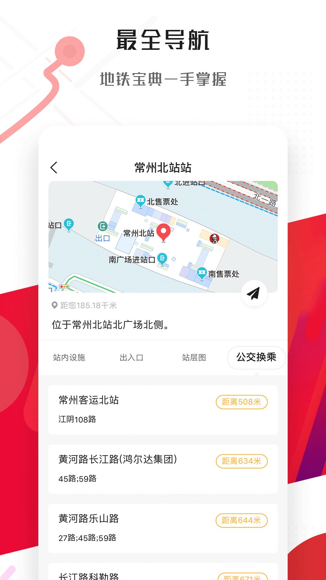 常州地铁app截图2