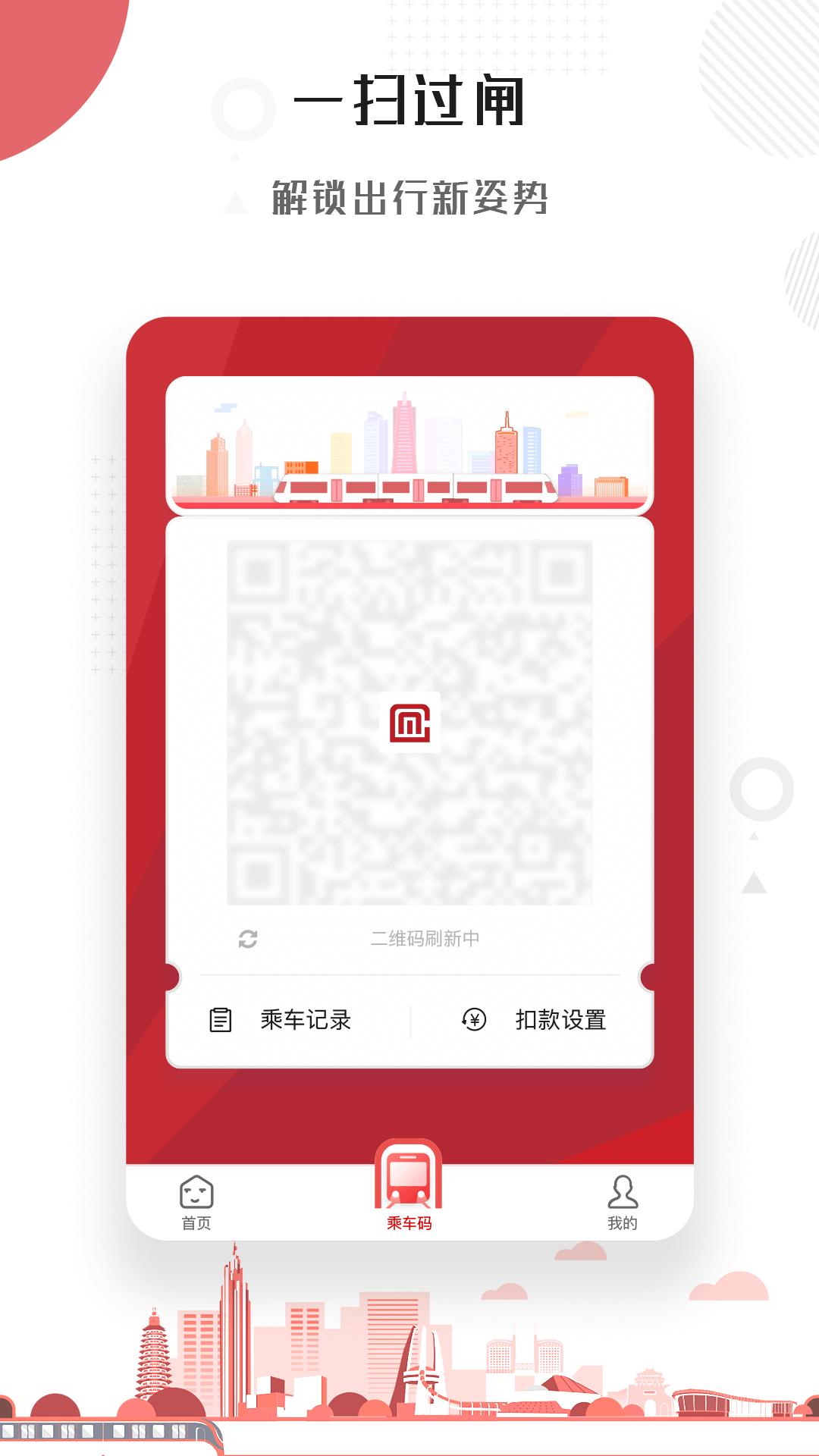 常州地铁app截图1
