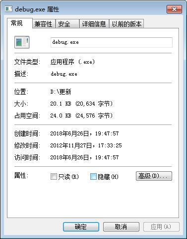 debug.exe截图1