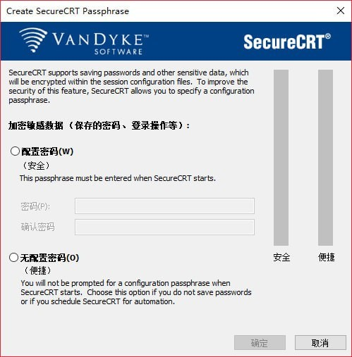 SecureCRT截图2