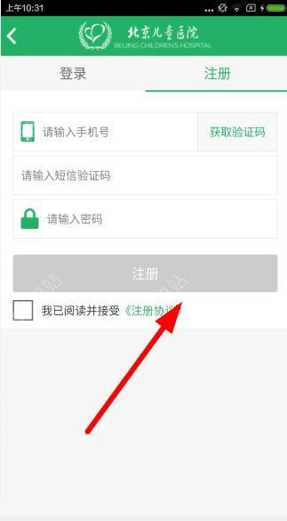北京儿童医院app怎么注册?北京儿童医院app注册教程[多图]图片2