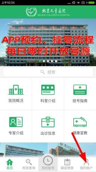 北京儿童医院app怎么注册?北京儿童医院app注册教程[多图]图片1