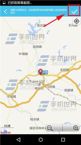 旅游结伴怎么添加公司地址坐标 添加公司地址坐标方法