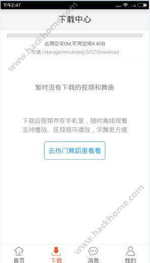 糖豆广场舞软件怎么样?糖豆广场舞app评测[多图]图片2