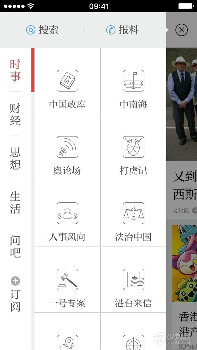 你可以让他的生活更「数字化」:把这些 App 推荐给爸爸