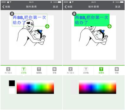 群聊必备大杀器 《斗图》App带你第4张图