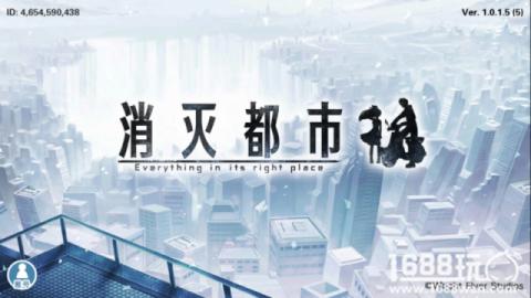 《消灭都市》评测:融合养成RPG元素的日风的跑酷游戏