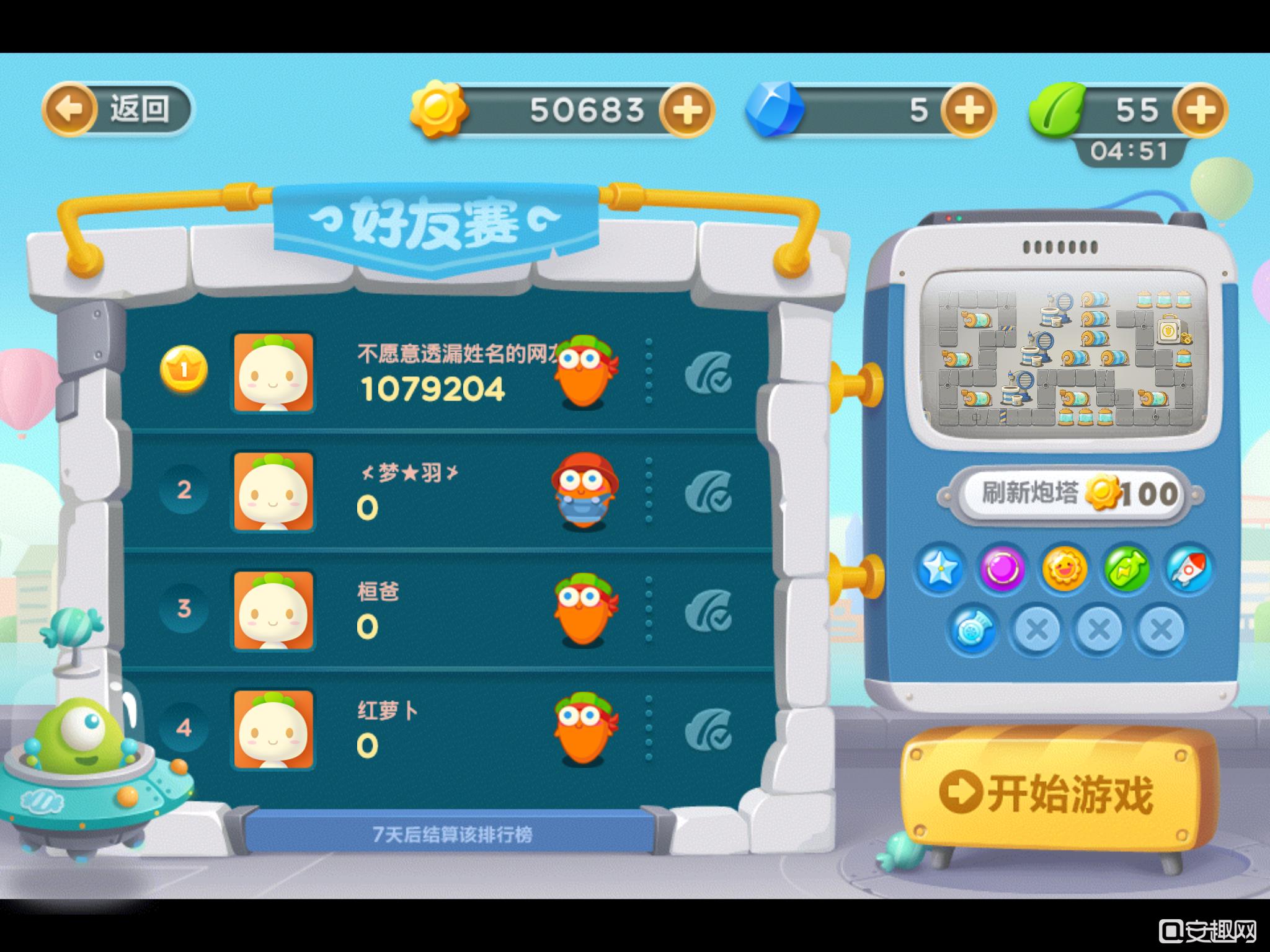 保卫萝卜3互动好友赛怎么玩 赢战积分排行榜