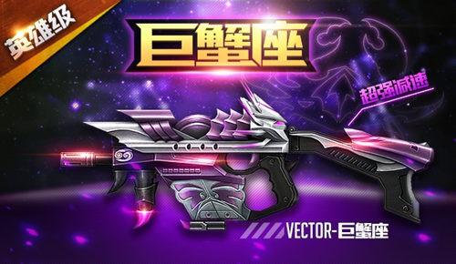 《枪战英雄》新星座武器Vector-巨蟹降临