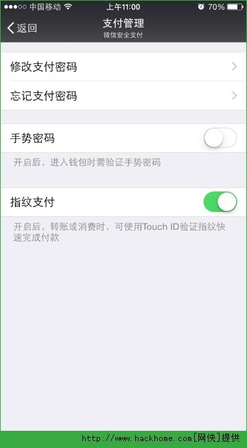 微信指纹支付怎么设置 微信指纹支付支持手机机型[多图]图片2