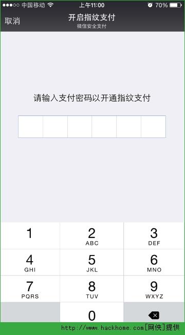 微信指纹支付怎么设置 微信指纹支付支持手机机型[多图]图片1