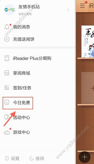 掌阅iReader如何阅读免费小说?掌阅iReader读免费小说介绍[多图]图片1