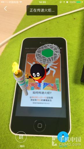 手机QQ用上了AR技术 使用方式很第4张图