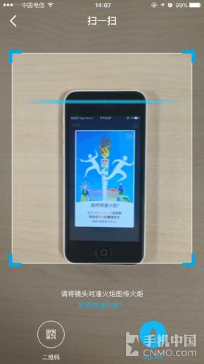 手机QQ用上了AR技术 使用方式很第6张图