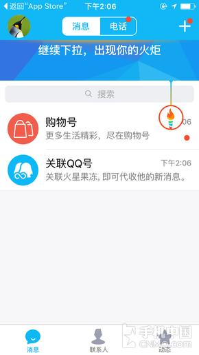 手机QQ用上了AR技术 使用方式很第5张图