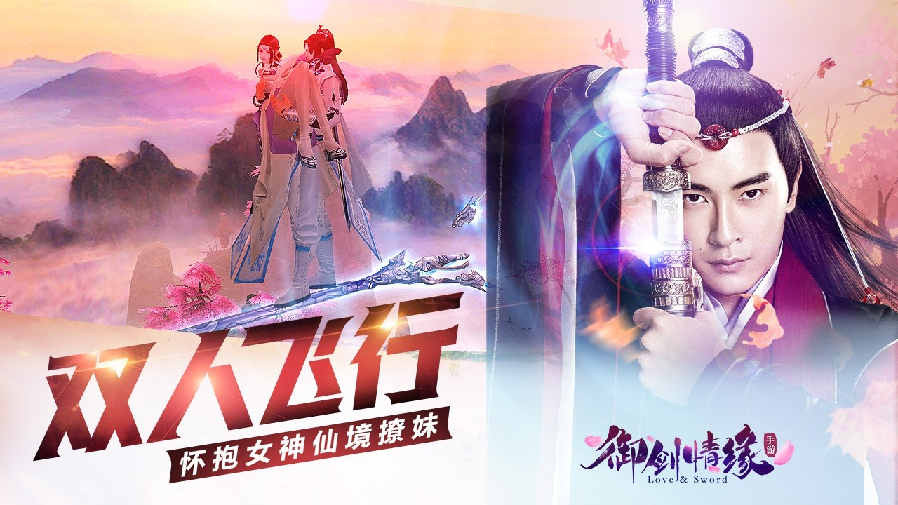 郑元畅陪你跨服战《御剑情缘》新资料片今日开启