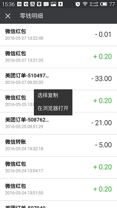 微信零钱明细怎么删除 三联
