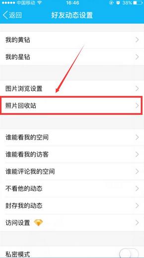 QQ空间照片删除了怎么恢复 QQ空间照片恢复方法