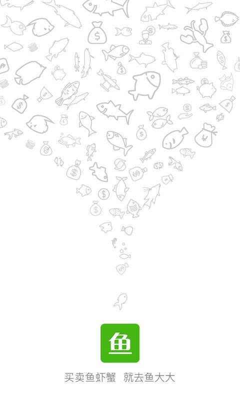 鱼大大电脑版截图1