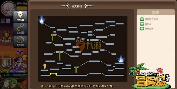 冒险岛手游米纳尔森林隐藏地图在哪 隐藏地图分布解析