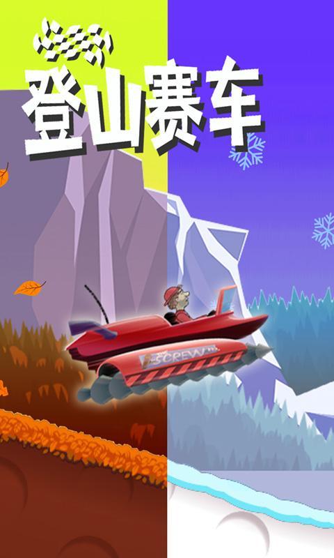登山赛车app截图1