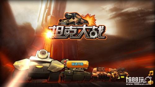 这个夏天我们再一起玩《坦克大战》吧