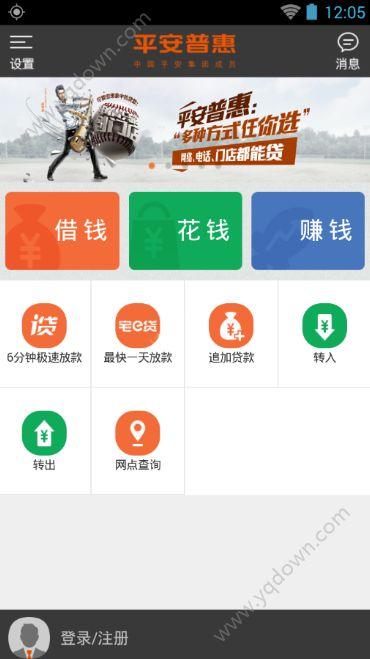 平安普惠客服电话号码多少?平安普惠电话客服热线介绍[图]图片1