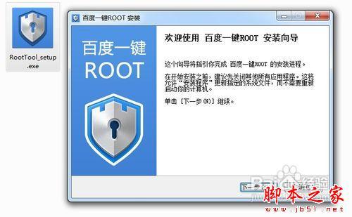 百度一键root怎么用