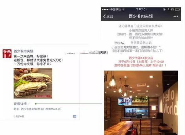 微信朋友圈本地推广广告怎么投放 朋友圈本地
