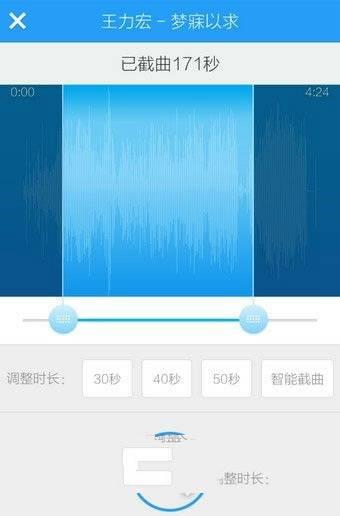 酷狗音乐怎么剪切歌曲?手机酷狗音乐剪切歌曲教程