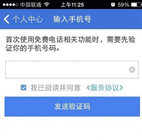 2345浏览器怎么免费打电话 2345浏览器免费打电话方法教程详解(适用电脑及手机)