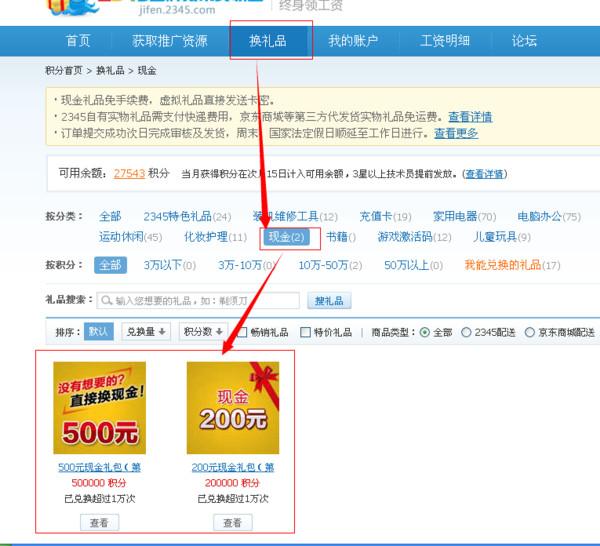2345浏览器赚钱方法