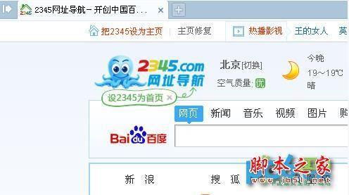 2345浏览器好用吗?2345浏览器怎么样?