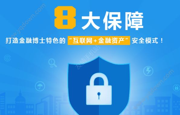 金融博士app怎么样?金融博士app安全吗?[图]图片1