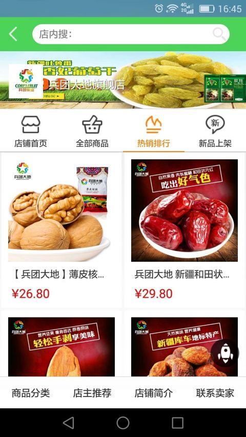 供销e家app截图3