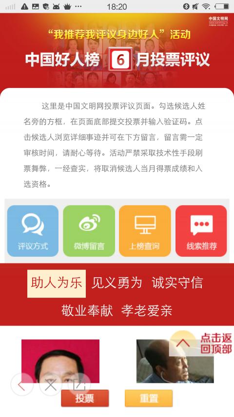 文明中国截图3