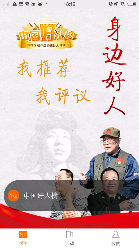 文明中国截图1