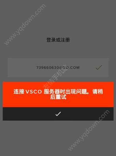 vsco注册出现错误怎么回事 注册服务器连接不上怎么办