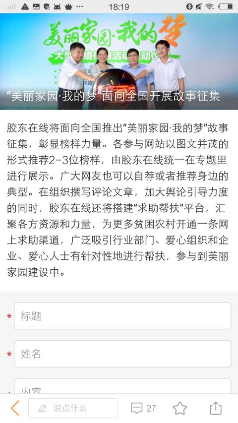 文明中国截图4