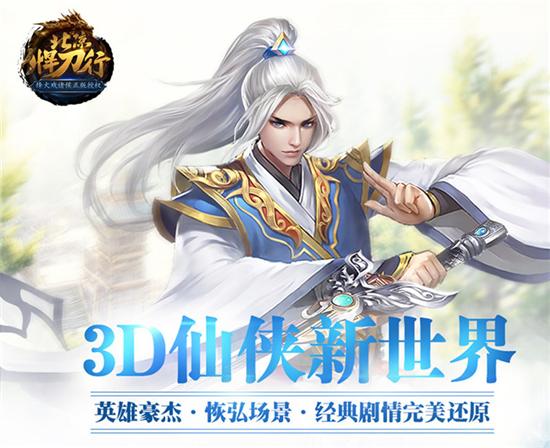 《北凉悍刀行》本周四iOS首发 万人PK新派仙侠