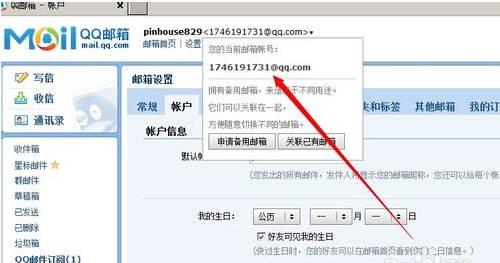 如圖所示,這個郵箱就是我們的QQ郵箱 QQ郵箱的格式為 QQ號@qq.com