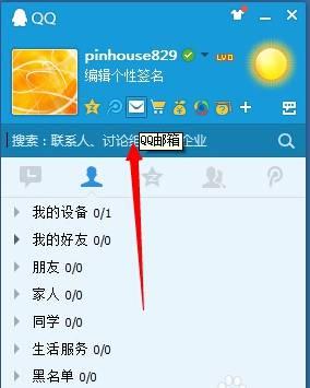 首先我們登陸我們的QQ郵箱