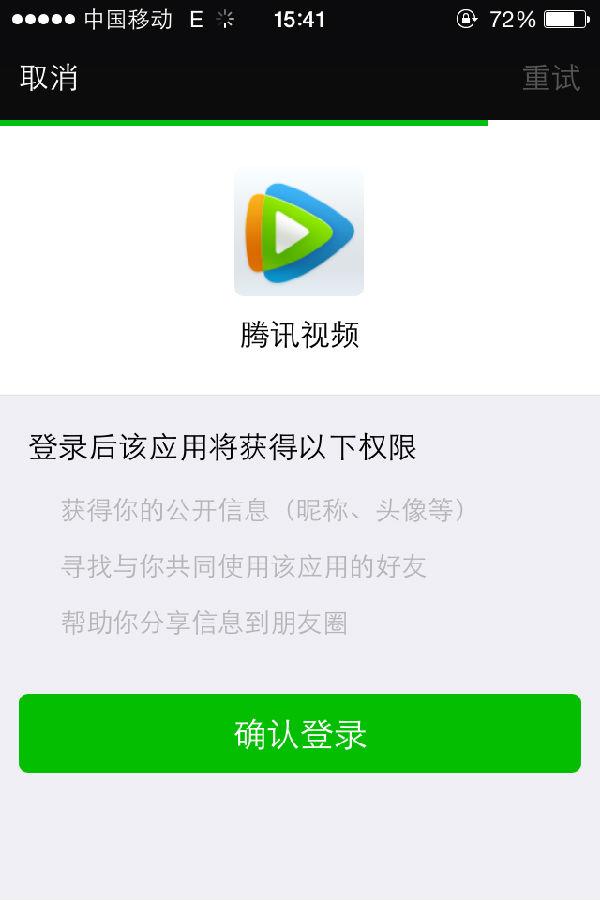 手机腾讯视频登陆授权界面