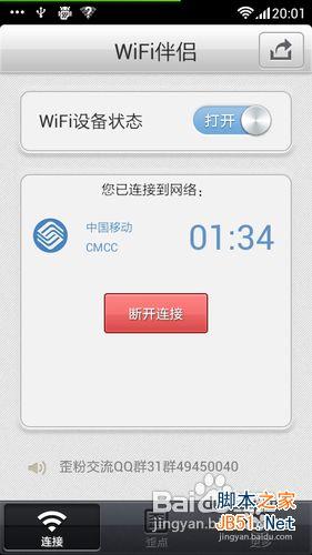 wifi万能钥匙怎么使用